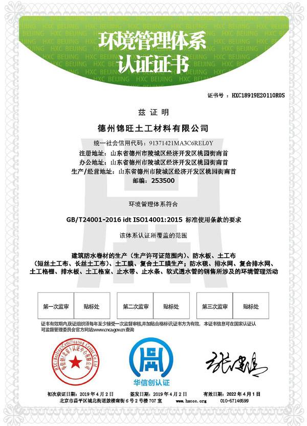 {德州金旺土工材料环境管理体系认证证书