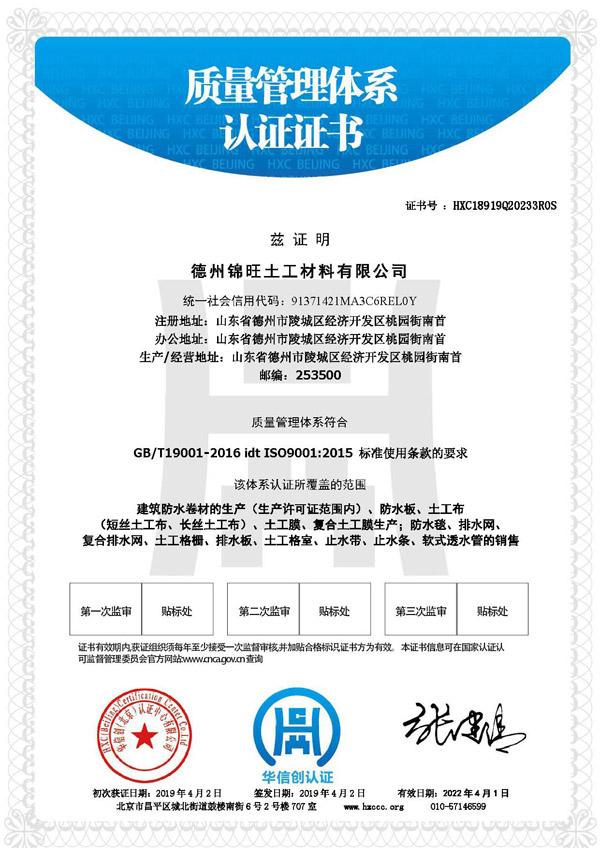 {金旺土工布质量管理体系认证证书