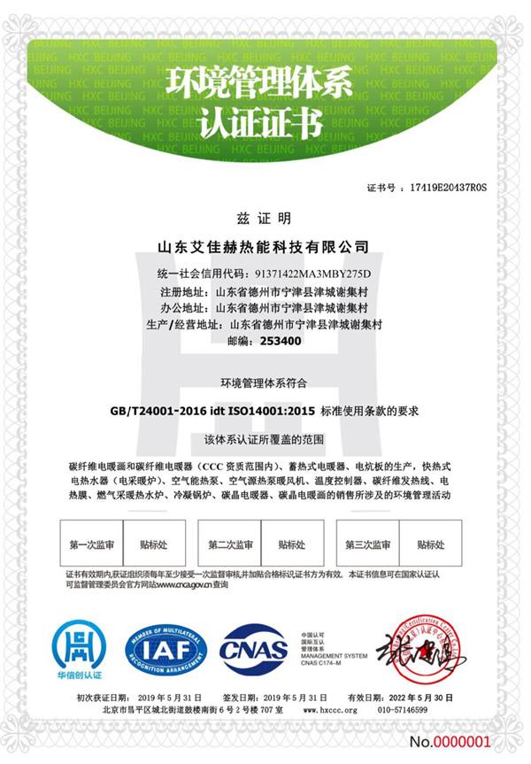 {宁津有框石墨烯变频对流式电暖画环境管理体系认证证书