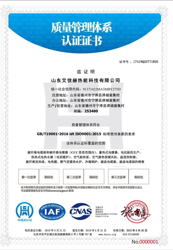 {宁津艾佳赫碳纤维电暖画质量管理体系认证证书