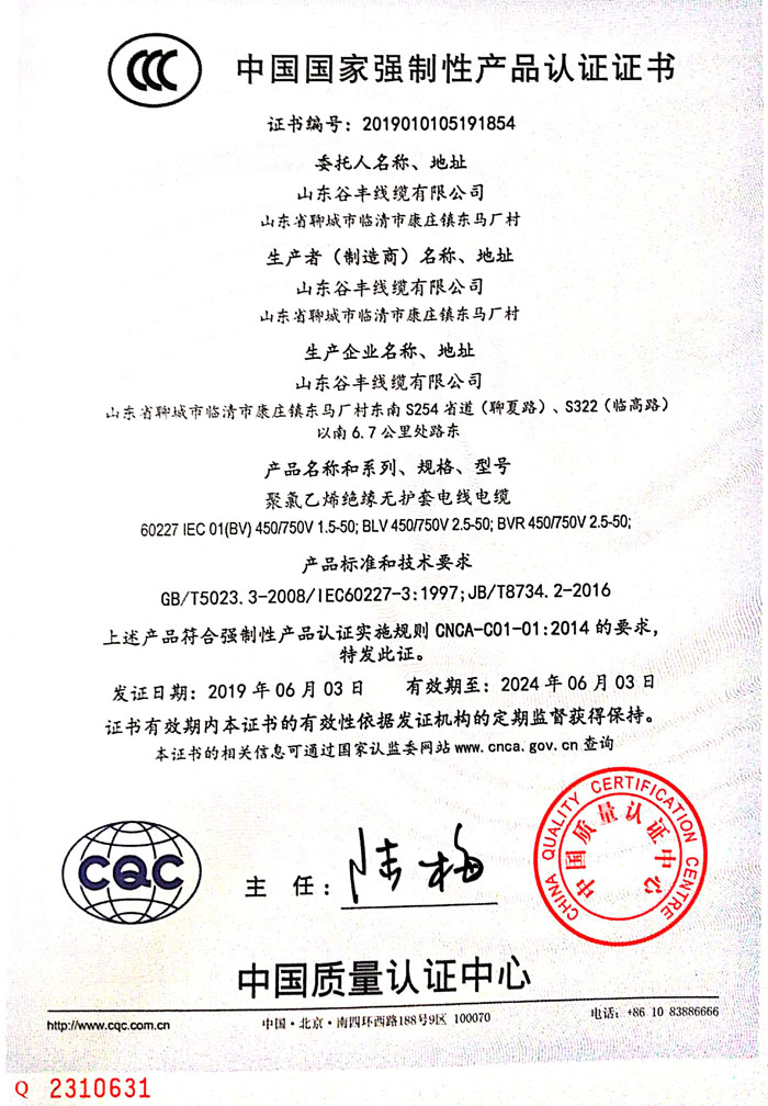 {聊城线缆中国国家强制性产品认证证书(3C认证证书)