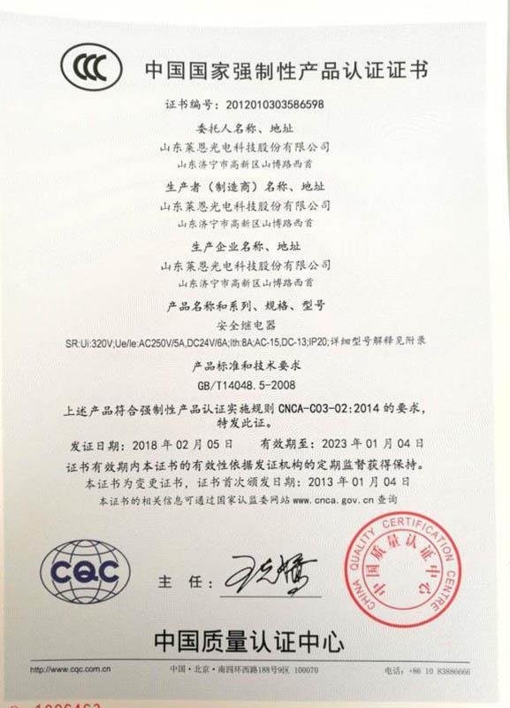{光电公司3C认证(CCC认证证书)