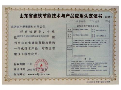 {临沂奥宇新型建材有限公司的建筑节能技术与产品应用认定证书
